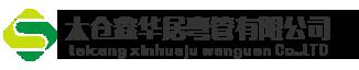 鑫华居弯管加工厂专业于上海弯管加工、苏州弯管加工